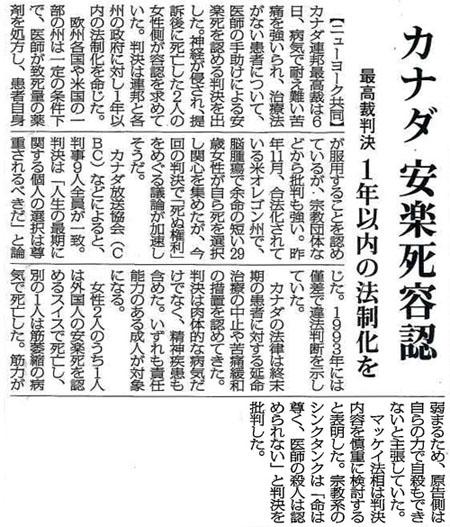 毎日新聞2015年2月8日掲載記事