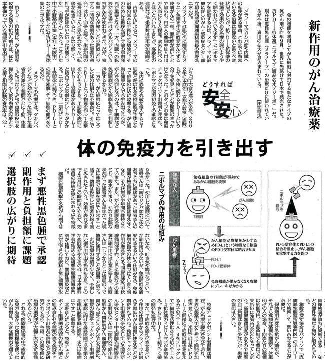 毎日新聞2015年2月24日掲載記事
