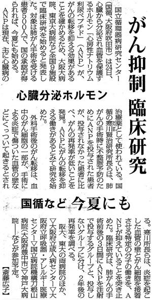 毎日新聞2015年2月25日掲載記事