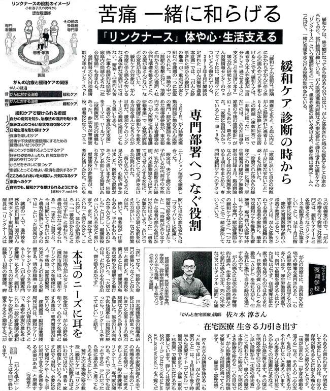 朝日新聞2015年3月19日掲載記事