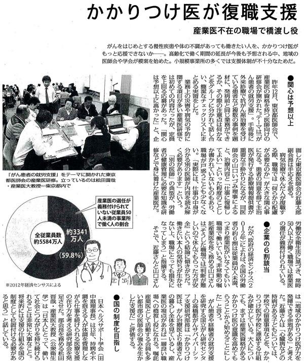毎日新聞2015年3月5日掲載記事