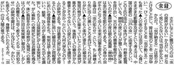 毎日新聞2015年3月13日掲載記事