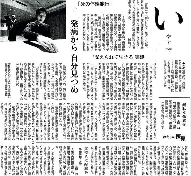 読売新聞2015年3月19日掲載記事