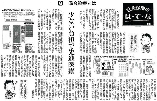 読売新聞2015年3月31日掲載記事