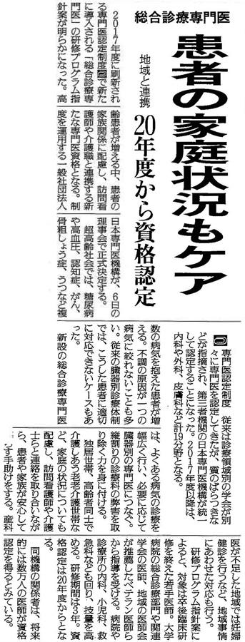 読売新聞2015年4月4日掲載記事