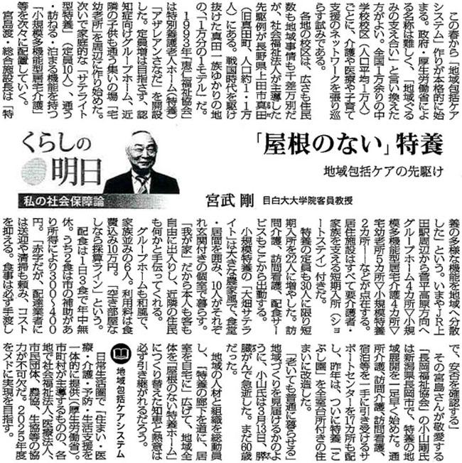 毎日新聞2015年4月8日掲載記事