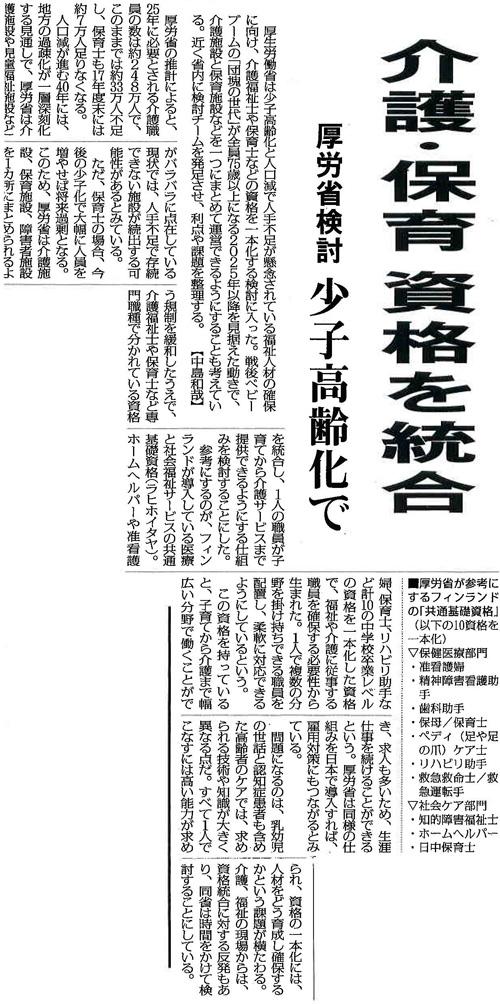 毎日新聞2015年4月11日掲載記事
