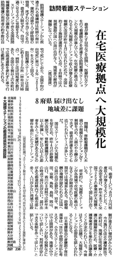 読売新聞2015年4月12日掲載記事