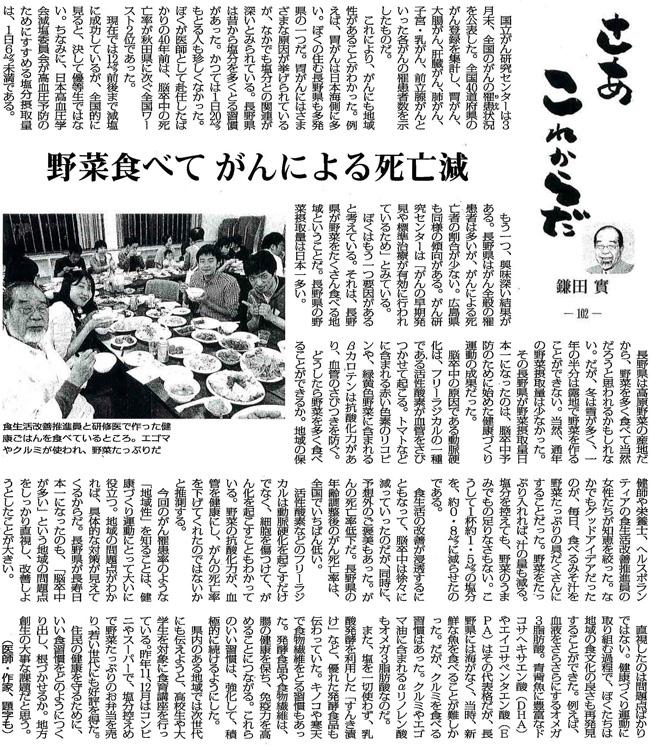 毎日新聞2015年4月14日掲載記事