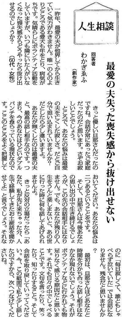 毎日新聞2015年4月17日掲載記事