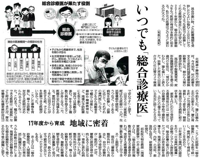 読売新聞2015年4月19日掲載記事