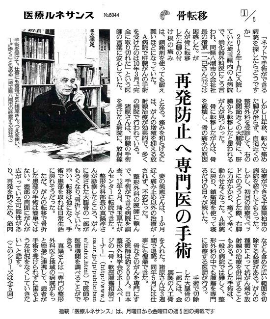 読売新聞2015年4月17日掲載記事