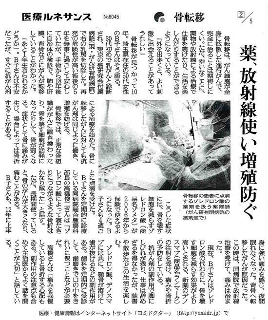 読売新聞2015年4月20日掲載記事
