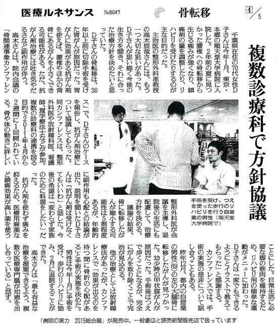 読売新聞2015年4月24日掲載記事