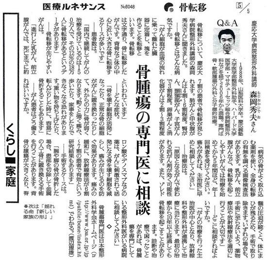 読売新聞2015年4月28日掲載記事