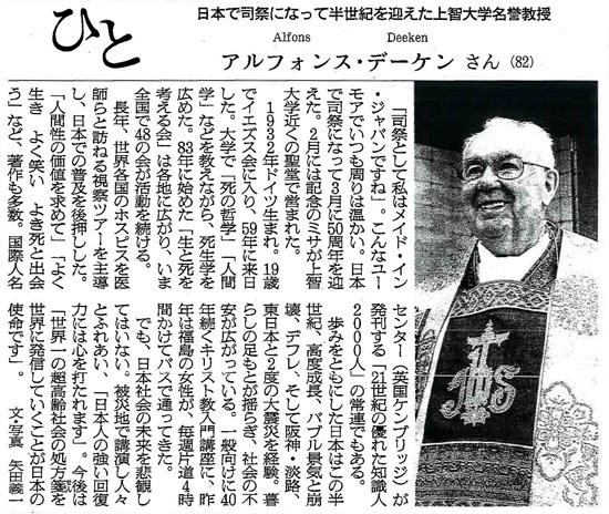 朝日新聞2015年5月1日掲載記事