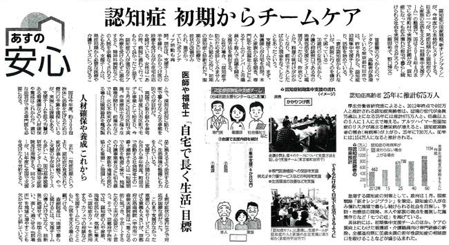 読売新聞2015年5月3日掲載記事
