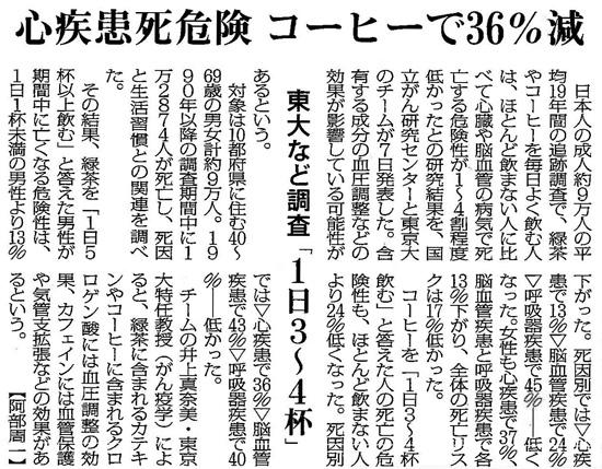 毎日新聞2015年5月8日掲載記事