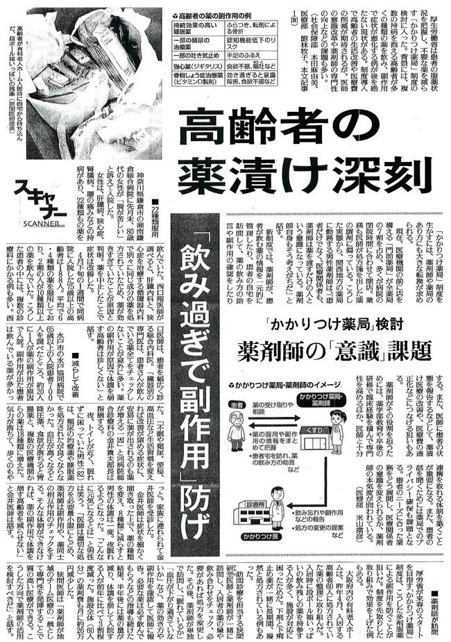 読売新聞2015年5月11日掲載記事