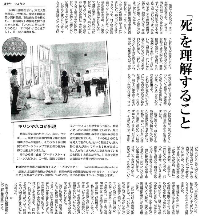 毎日新聞2015年7月27日掲載記事