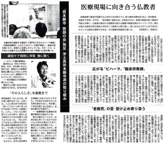 毎日新聞2015年7月31日掲載記事