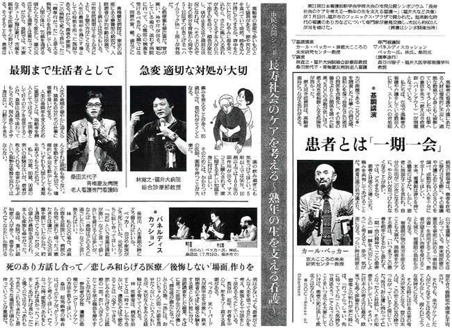 読売新聞2015年6月18日掲載記事