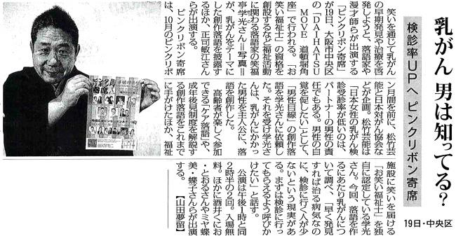 毎日新聞2015年9月9日掲載記事