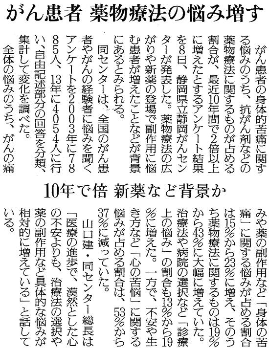 読売新聞2015年9月9日掲載記事