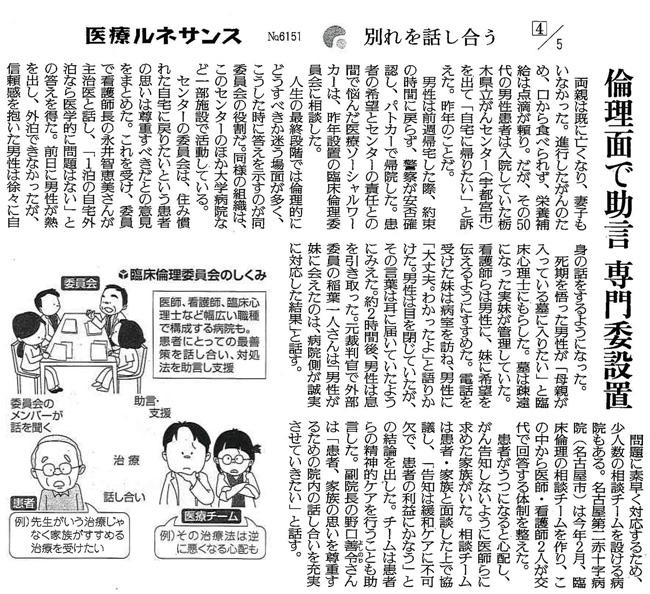 読売新聞2015年9月22日掲載記事