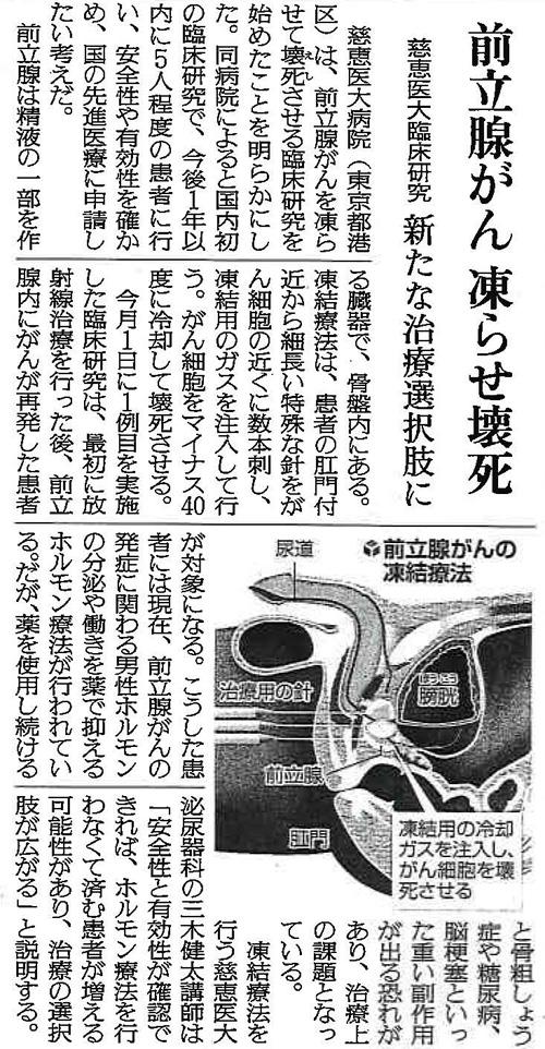 読売新聞2015年10月5日掲載記事