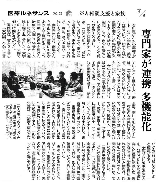 読売新聞2015年10月7日掲載記事