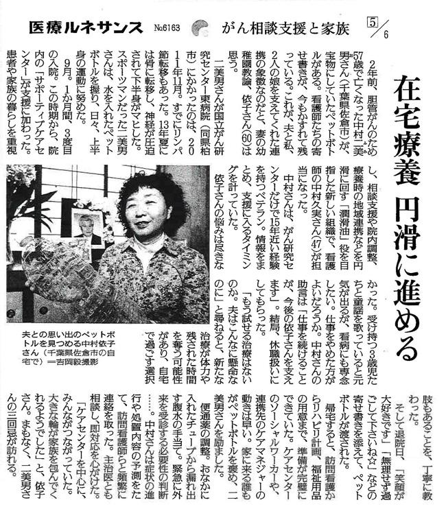 読売新聞2015年10月8日掲載記事