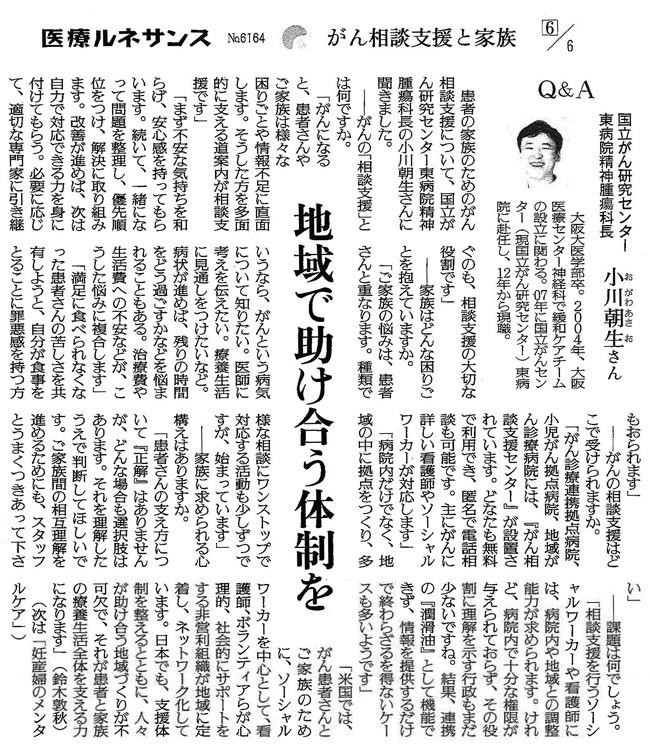 読売新聞2015年10月9日掲載記事