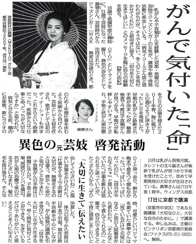 毎日新聞2015年10月15日夕刊掲載記事