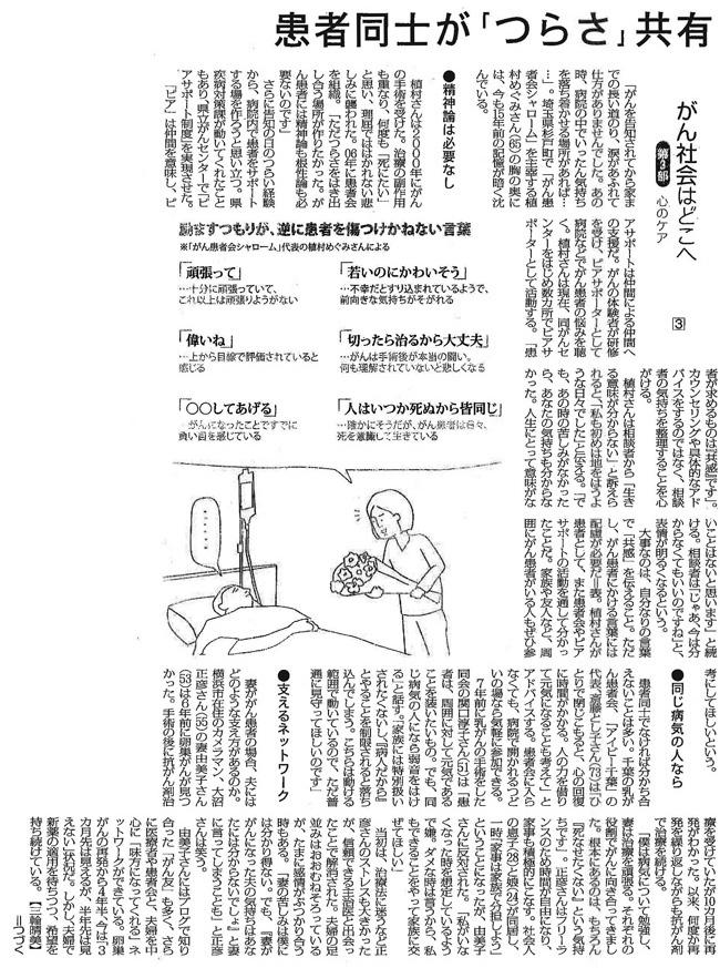 毎日新聞2015年10月23日掲載記事