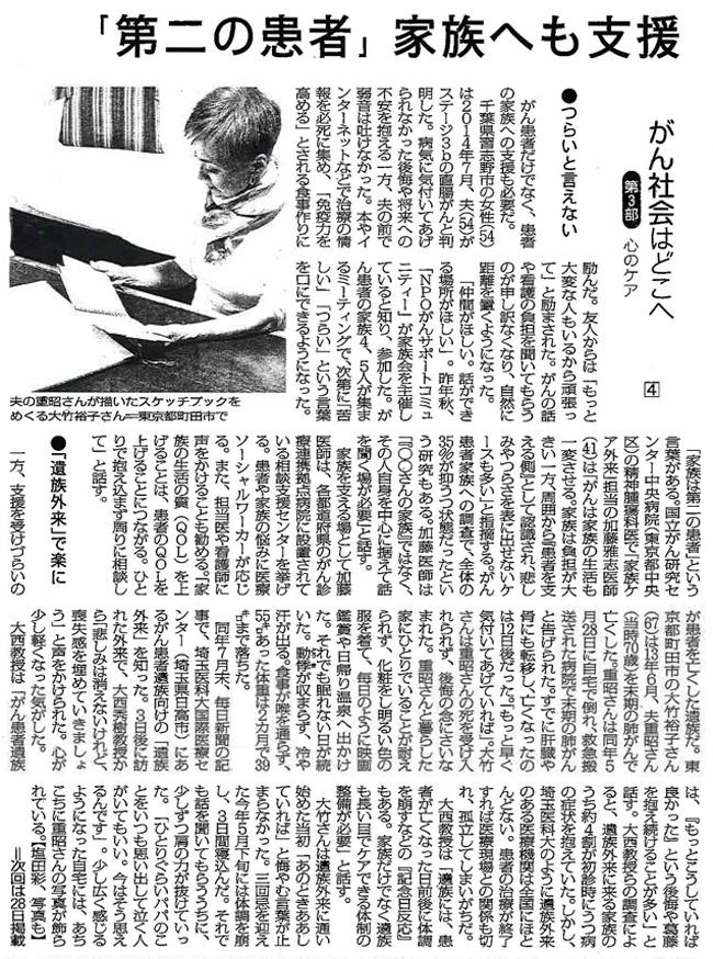 毎日新聞2015年10月26日掲載記事