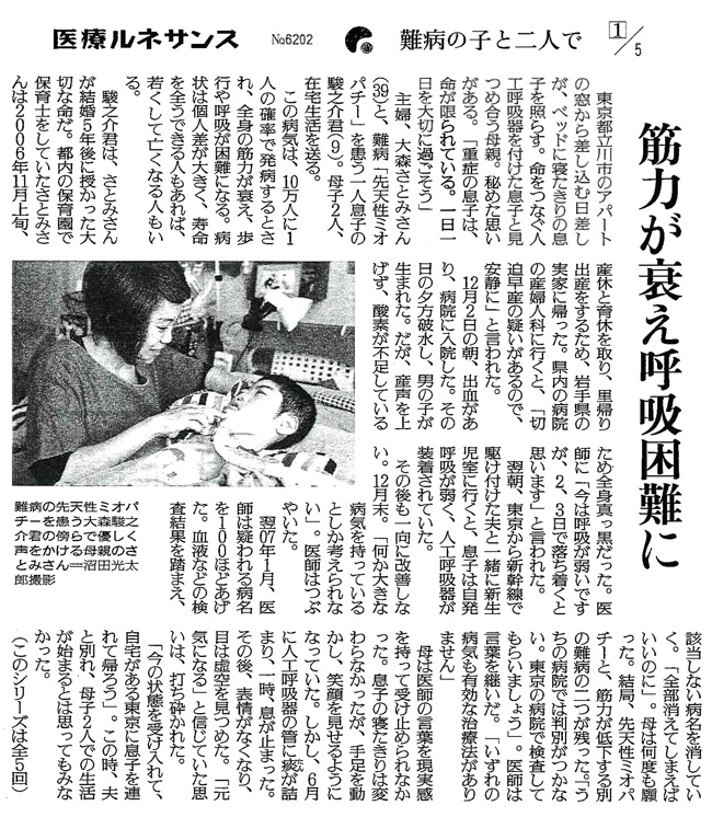 読売新聞2015年12月4日掲載記事