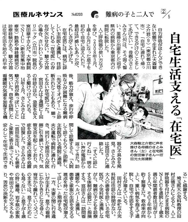 読売新聞2015年17月7日掲載記事