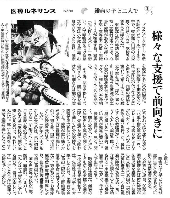 読売新聞2015年12月8日掲載記事