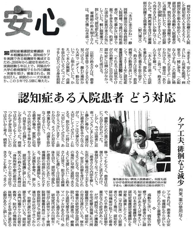 読売新聞2015年12月8日夕刊掲載記事