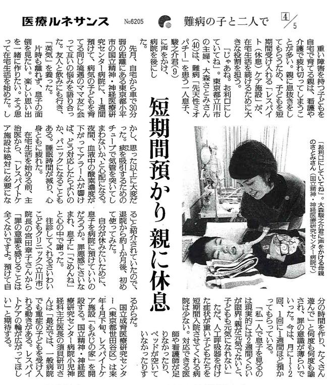 読売新聞2015年12月9日掲載記事