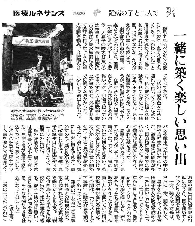 読売新聞2015年12月10日掲載記事