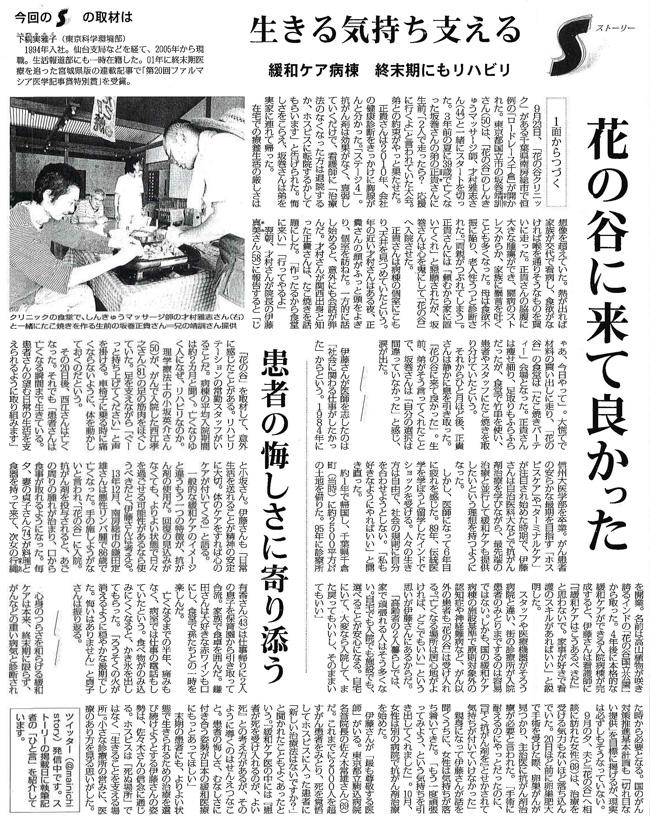 毎日新聞2015年12月20日掲載記事