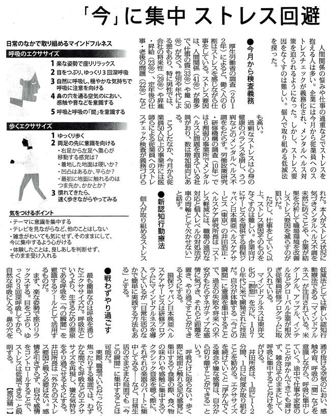 毎日新聞2015年12月25日掲載記事