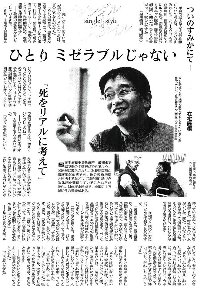 読売新聞2016年1月28日掲載記事