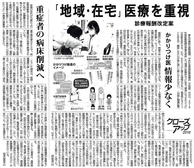 毎日新聞2016年2月11日掲載記事