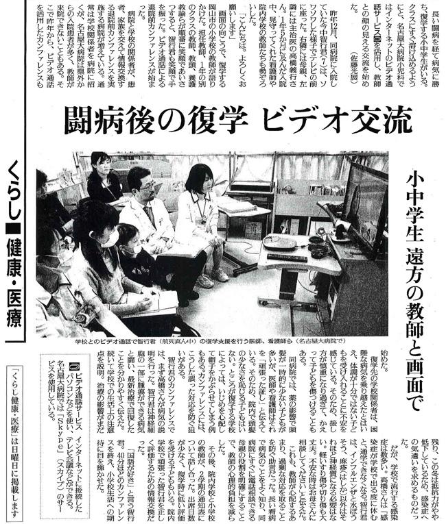 読売新聞2016年2月21日掲載記事
