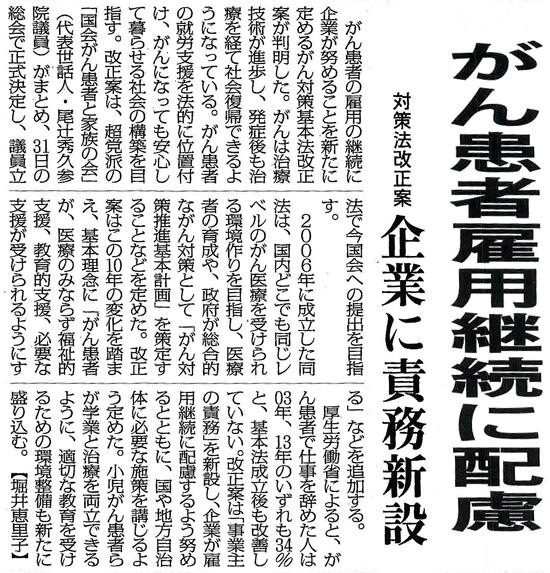 毎日新聞2016年3月31日掲載記事