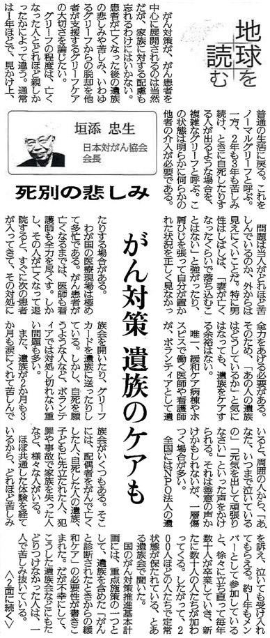 読売新聞2016年4月3日掲載記事-1