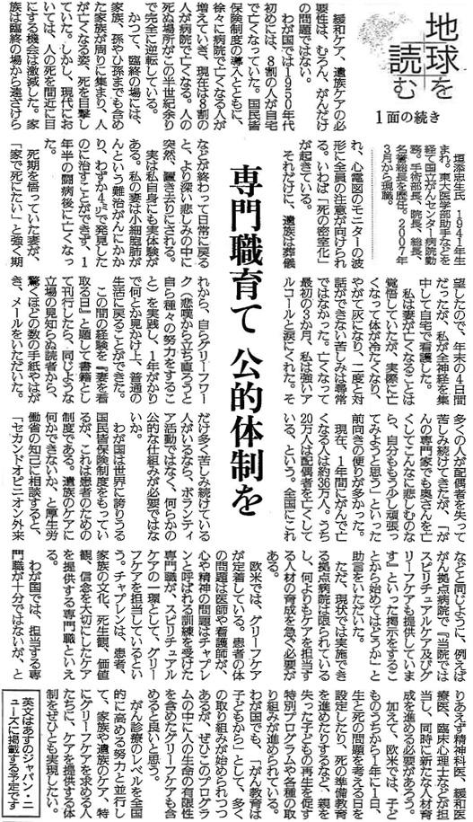 読売新聞2016年4月3日掲載記事-2